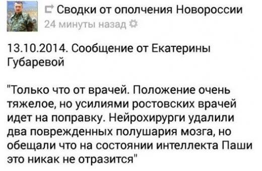 Террорист Губарев плотно сидит на наркотиках. Было обычное ДТП, - советник главы Донецкой ОГА - Цензор.НЕТ 8999